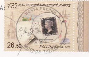 ru3682614stamp